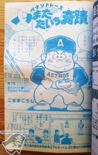 Weekly Shonen Jump 1991 31 Pennant Race : Yamada Taiichi no Kiseki