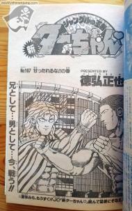 Weekly Shonen Jump 1991 31 Shin Jungle King Tar-chan