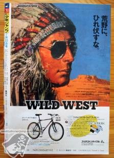 Weekly Shonen Jump 1991 31 verso