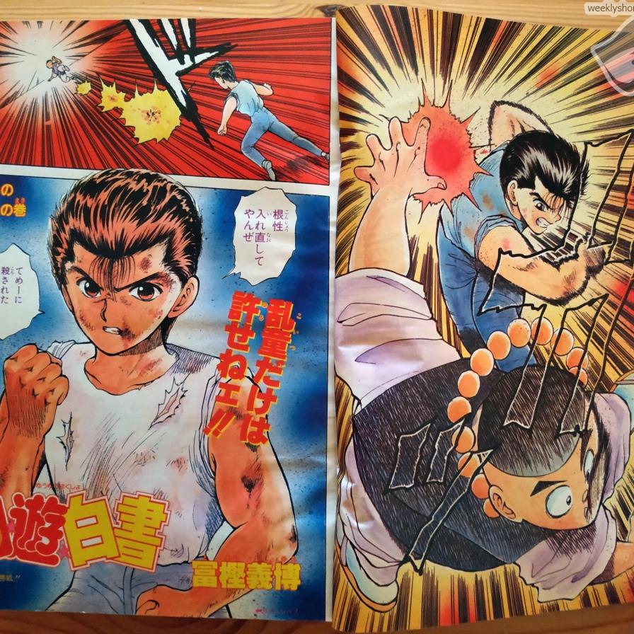 Weekly Shonen Jump 1991 31 Yuyu Hakusho