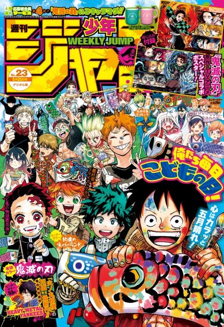週刊少年ジャンプ 2020年23号 - p000 [aKraa]