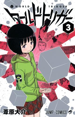 world-trigger-3-shueisha