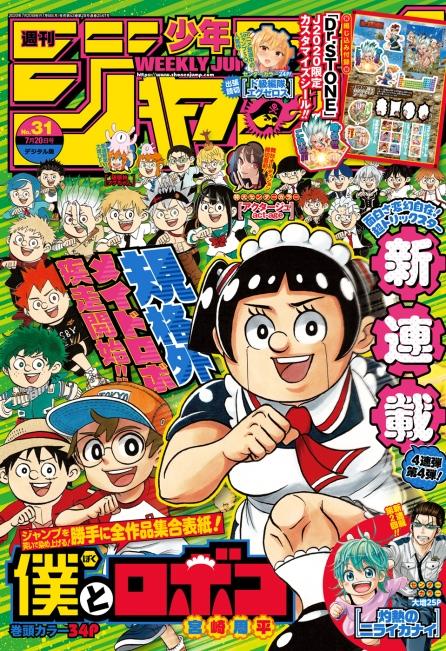 週刊少年ジャンプ 2020年31号