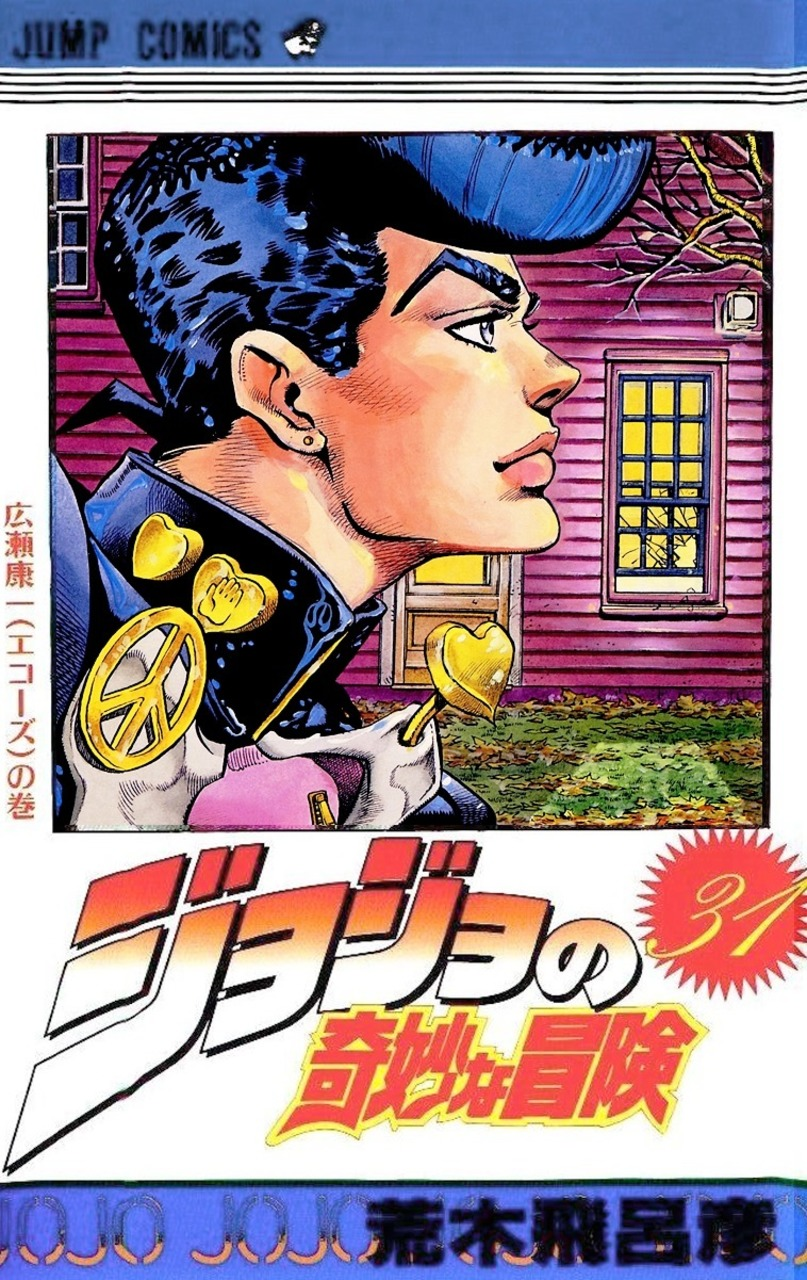 jojo-s-bizarre-adventure-tome-31-koiji-hirose-echoes-1119446
