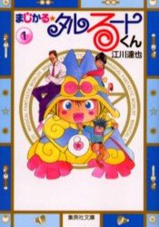 Magic-taluluto-kun-bunko-01-shueisha