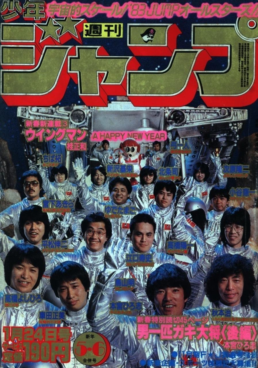 weekly shonen jump 1983-5-6