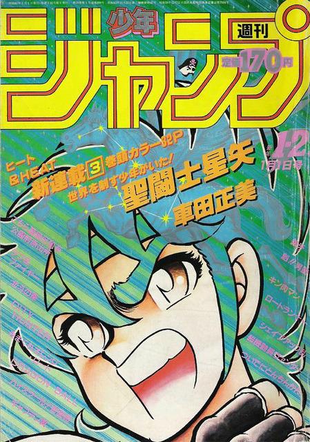 weekly shonen jump 1986 01-02